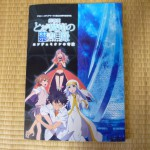 劇場版『とある魔術の禁書目録―エンデュミオンの奇蹟―』 パンフレット