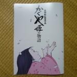 かぐや姫の物語 パンフレット