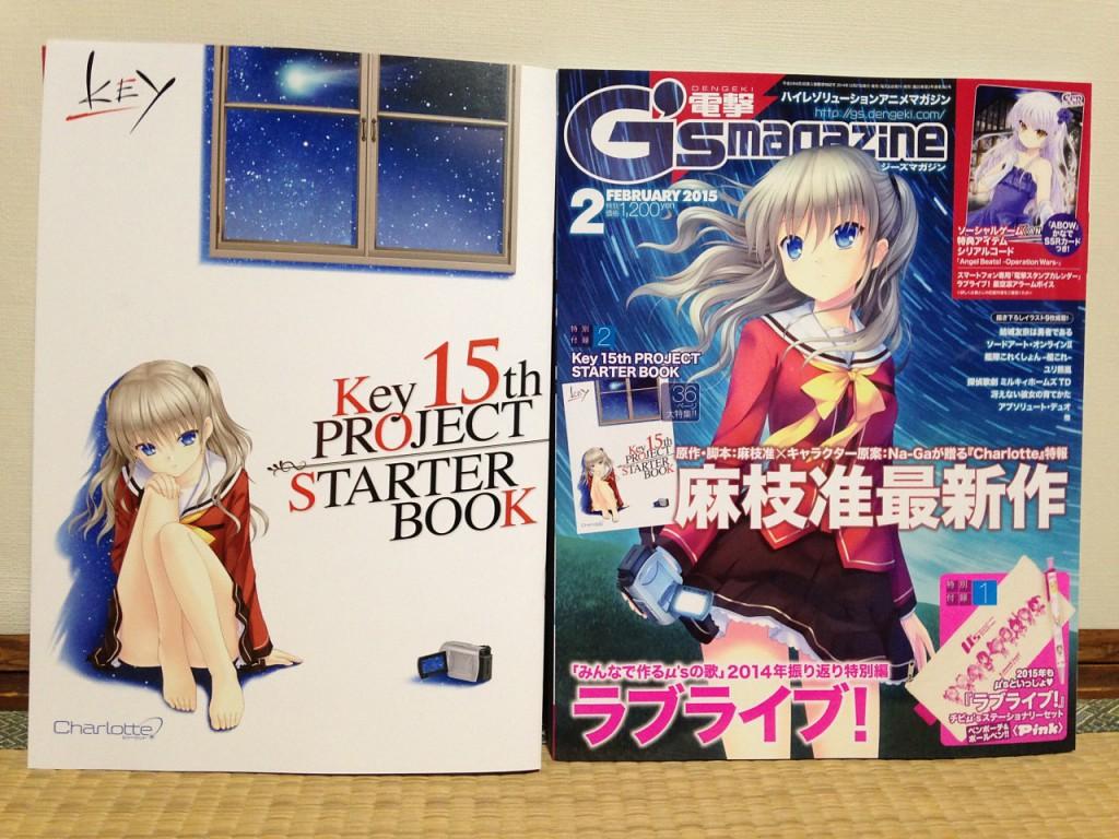 電撃G'sマガジン2015年2月号