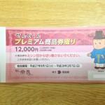 奈良県プレミアム商品券